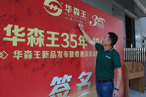 华森王板材新品发布暨香港汉森品牌启动招商大会